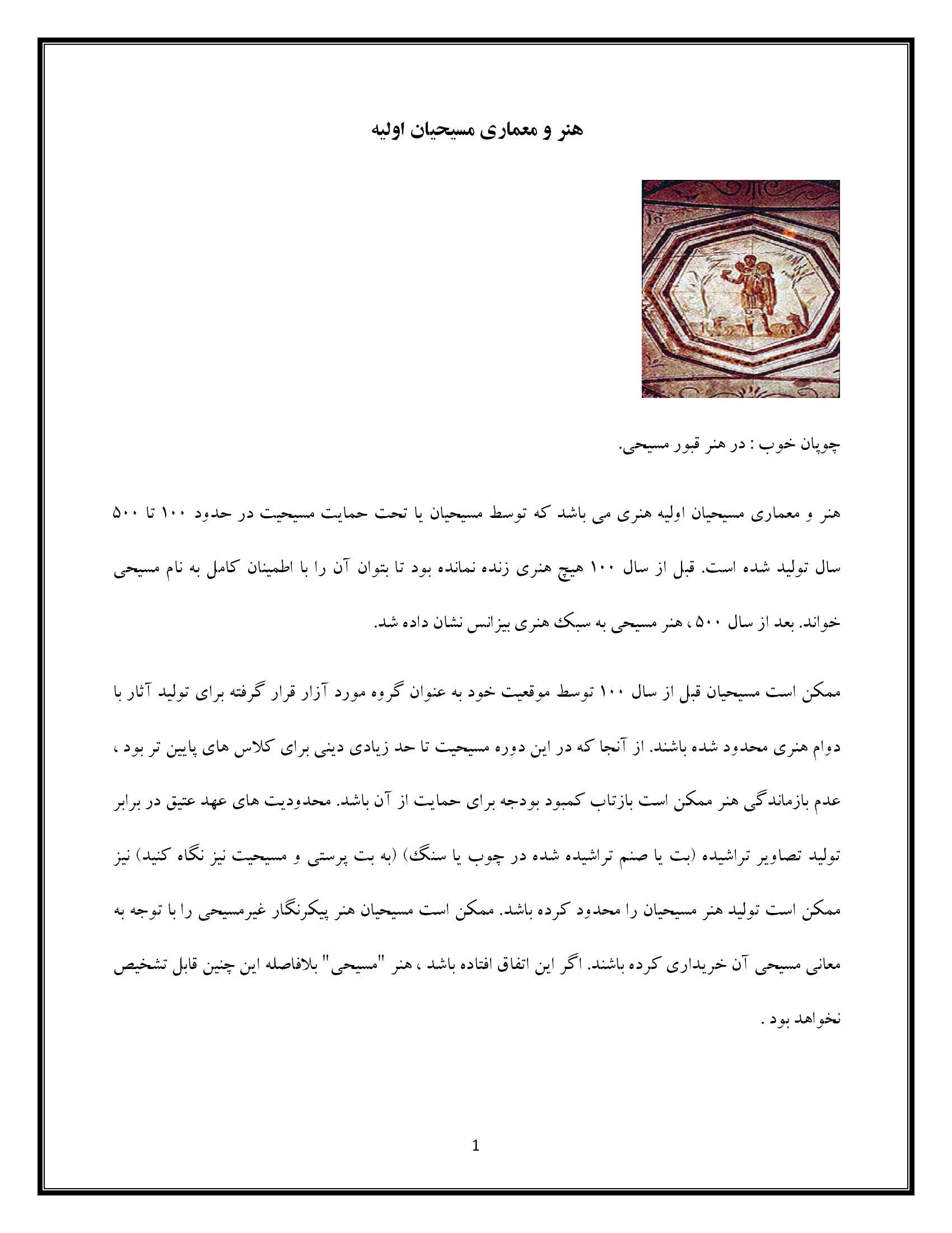 ترجمه مقاله و تحقیق - هنر و معماری مسیحیان اوليه 5