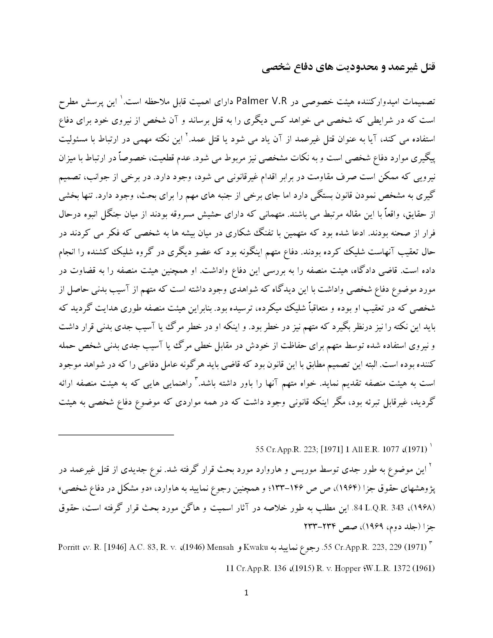 ترجمه مقاله و تحقیق - قتل غیرعمد و محدودیت های دفاع شخصی 9