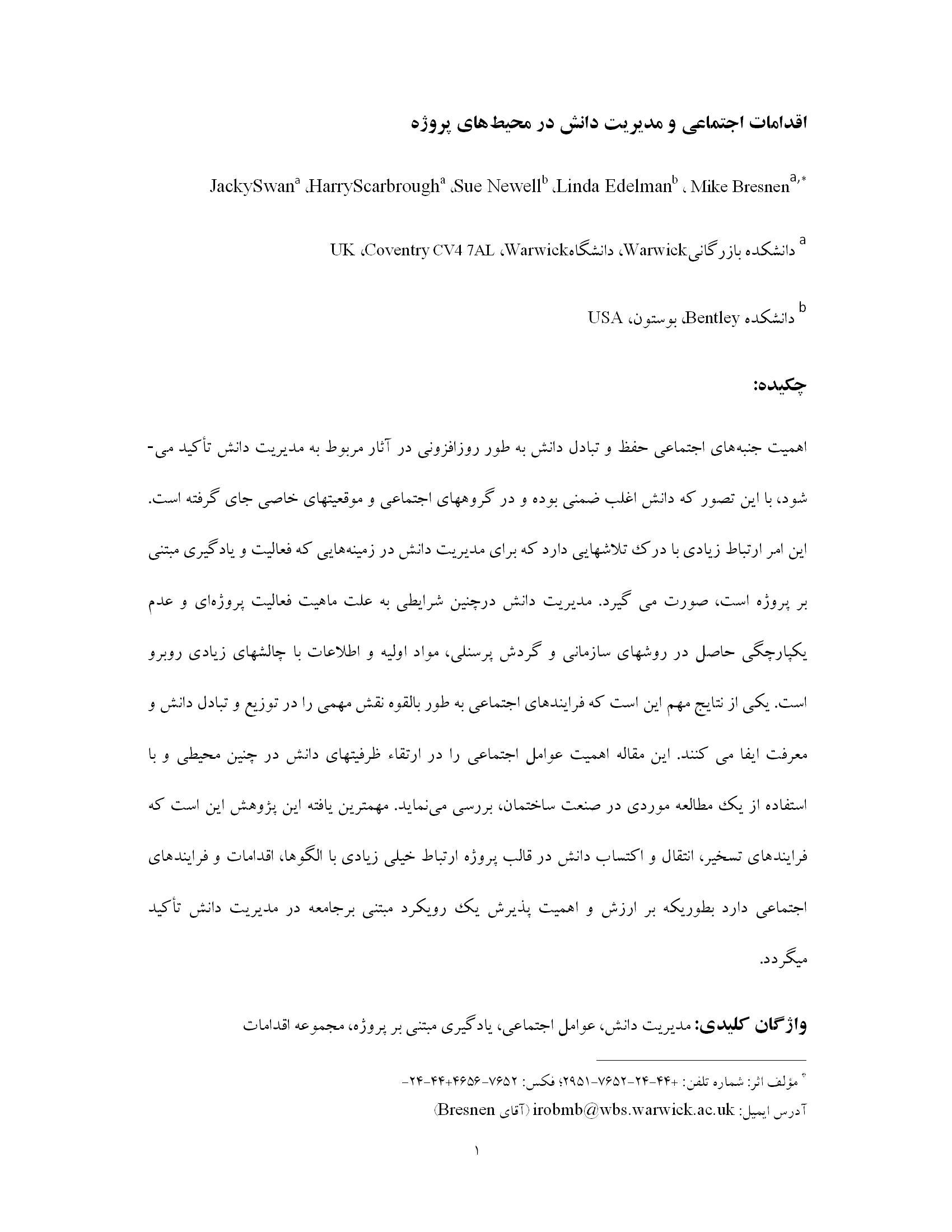 ترجمه مقاله و تحقیق - اقدامات اجتماعی و مدیریت دانش در محیط¬های پروژه 22