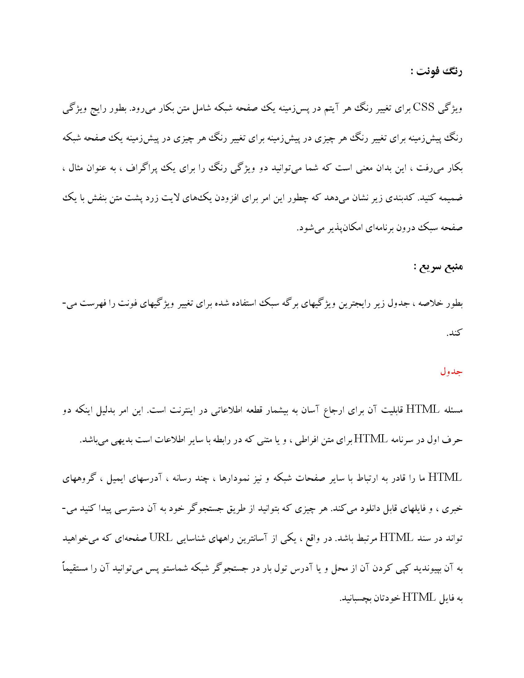 ترجمه مقاله و تحقیق - رنگ فونت  6