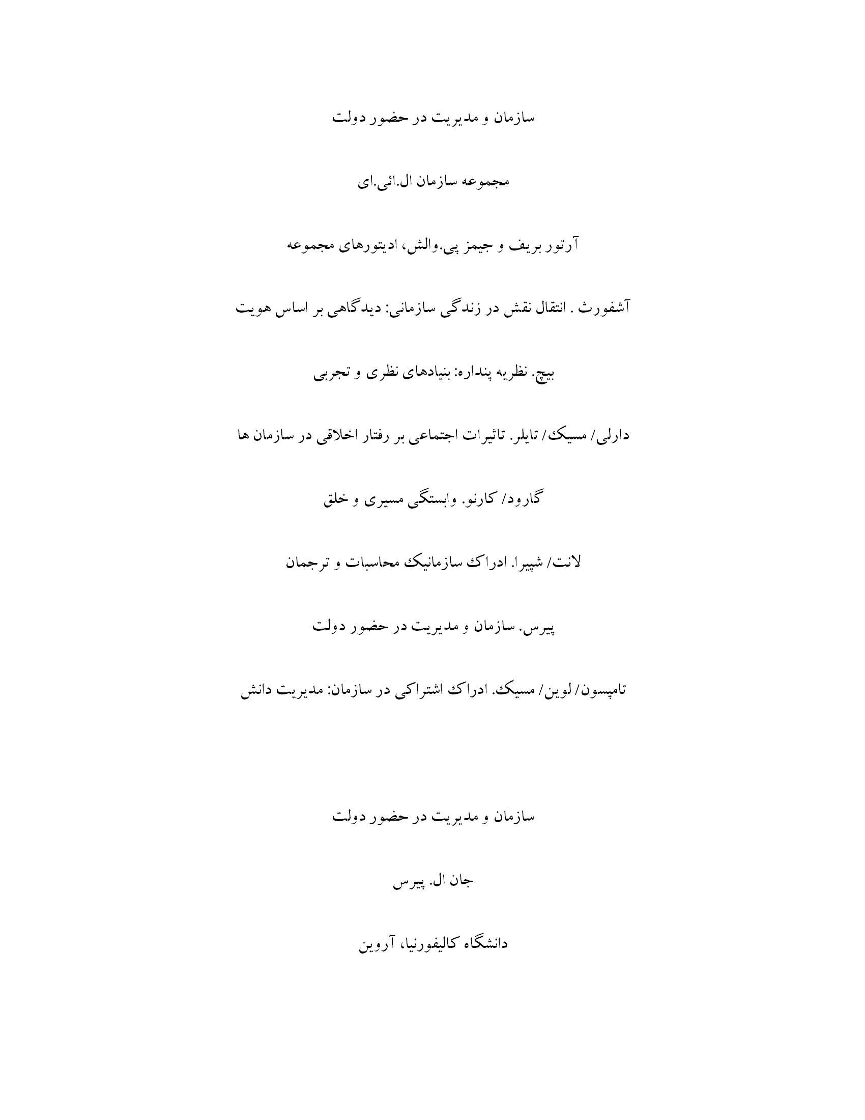 ترجمه مقاله و تحقیق - سازمان و مدیریت در حضور دولت 53