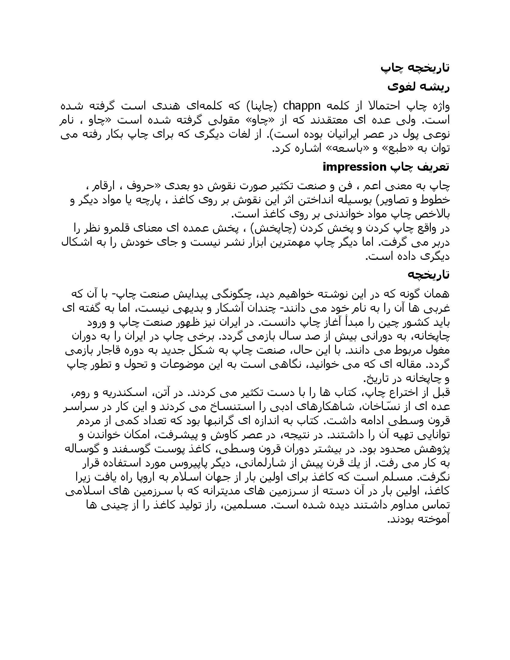 ترجمه مقاله و تحقیق - تاریخچه چاپ 4