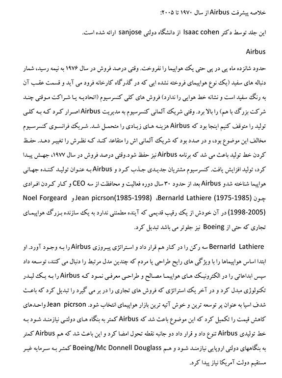ترجمه مقاله و تحقیق - ایرباس