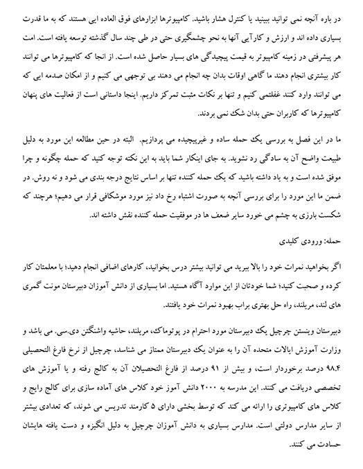 ترجمه مقاله و تحقیق - حمله