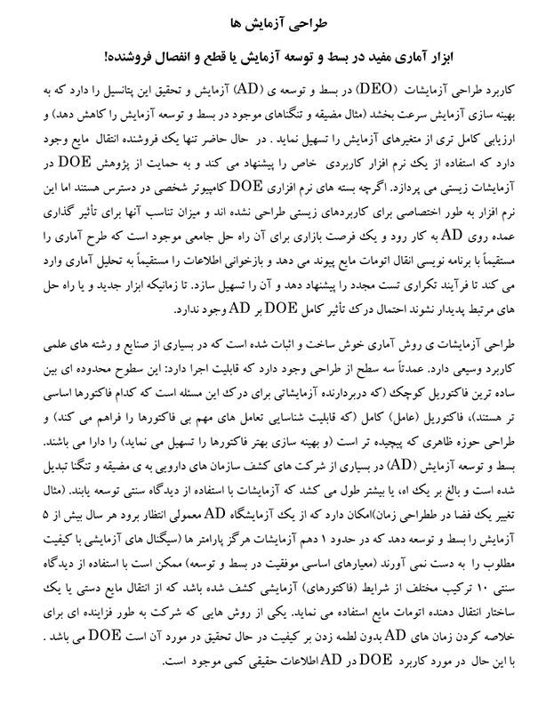 ترجمه مقاله و تحقیق - طراحي آزمايش ها