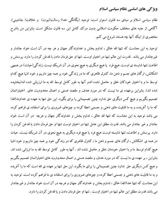 ترجمه مقاله و تحقیق - ویژگی های اساسی نظام سیاسی اسلام