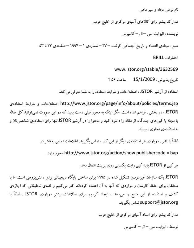 ترجمه مقاله و تحقیق - مدارک بیشتر برای کالاهای آسیای مرکزی از خلیج فارس
