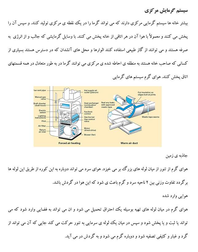 ترجمه مقاله و تحقیق - سیستم گرمایش مرکزی
