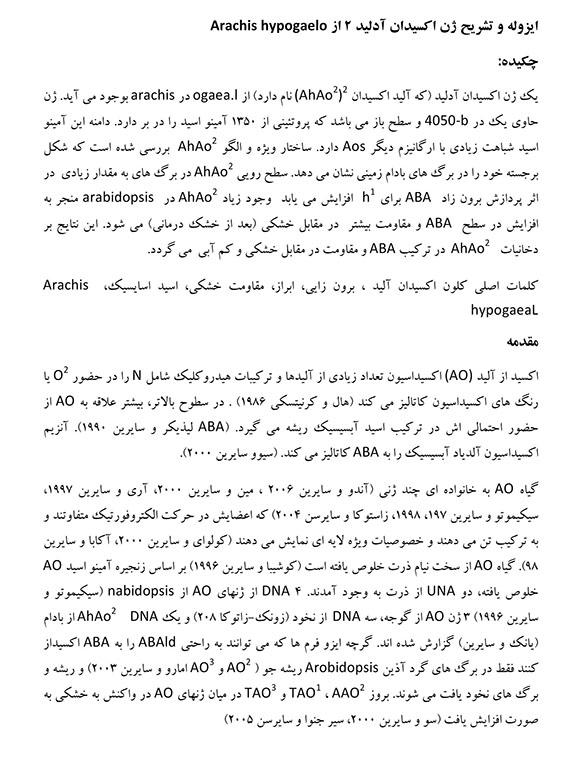 ترجمه مقاله و تحقیق - ایزوله و تشریح ژن اکسیدان آدلید 2