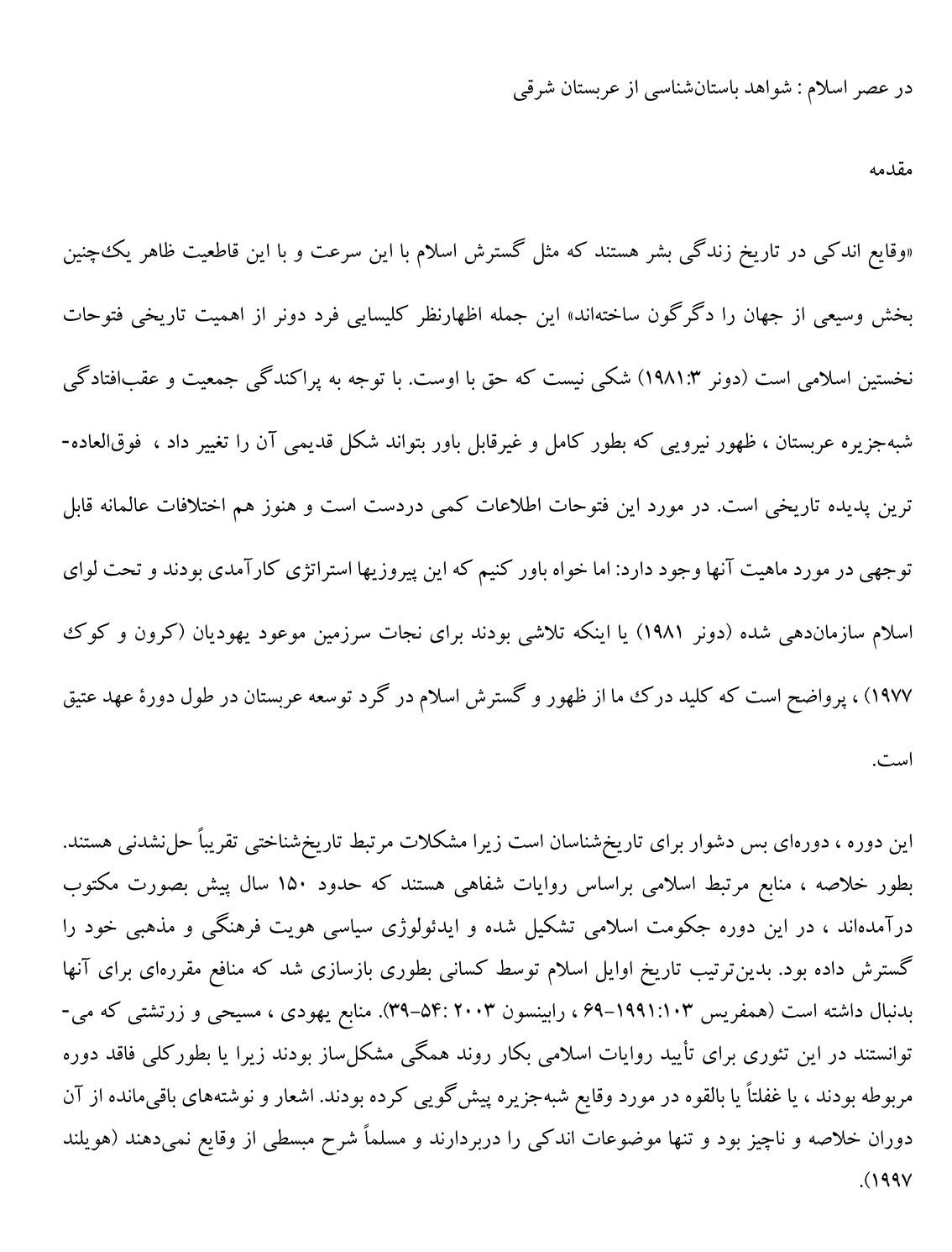 ترجمه مقاله و تحقیق - شواهد باستان شناسی از عربستان شرقی