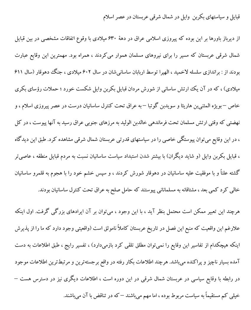 ترجمه مقاله و تحقیق - قبایل و سیاستهای بکربن  وایل در شمال شرقی عربستان در عصر اسلام