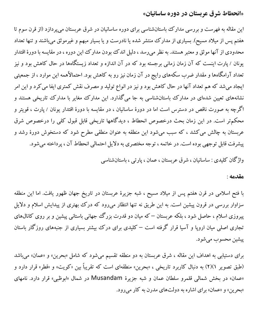 ترجمه مقاله و تحقیق - «انحطاط شرق عربستان در دوره ساسانیان»