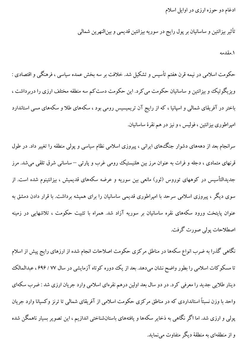 ترجمه مقاله و تحقیق - ادغام دو حوزه ارزی در اوایل اسلام